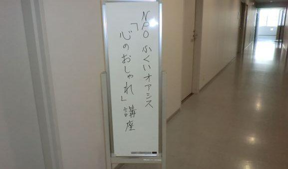 「心のおしゃれ」講座